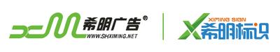 上海希明广告有限公司
